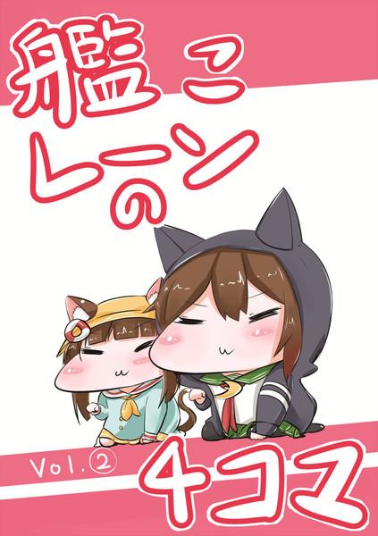 艦こレーンの4コマ Vol.2(砲雷撃戦表紙)
