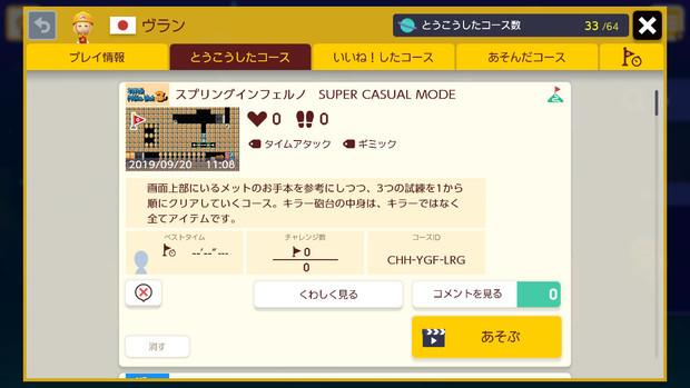 スーパーマリオメーカー2 - 自作コース紹介(その33)
