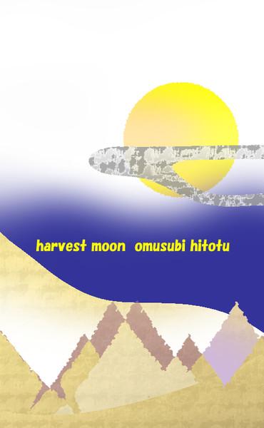 中秋の名月 ※和仕様・彩・おむ08698