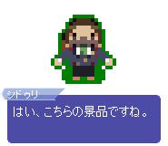 【ドット】シドゥリ
