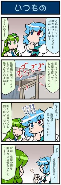 がんばれ小傘さん 3207