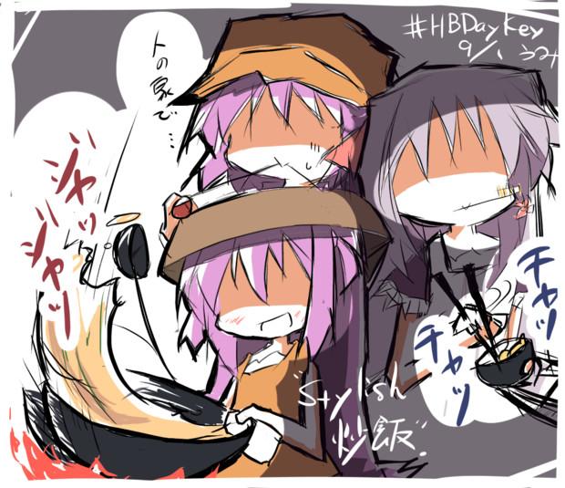 【サマポケ 】スタイリッシュ炒飯