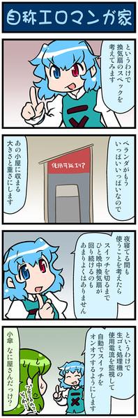 がんばれ小傘さん 3208