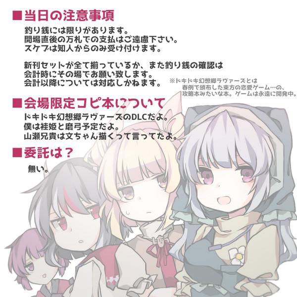 第六回博麗神社秋季例大祭 お品書き(2/2)