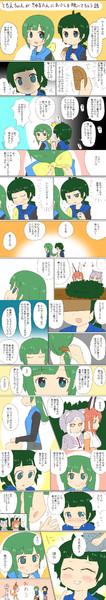 ともきゅる漫画