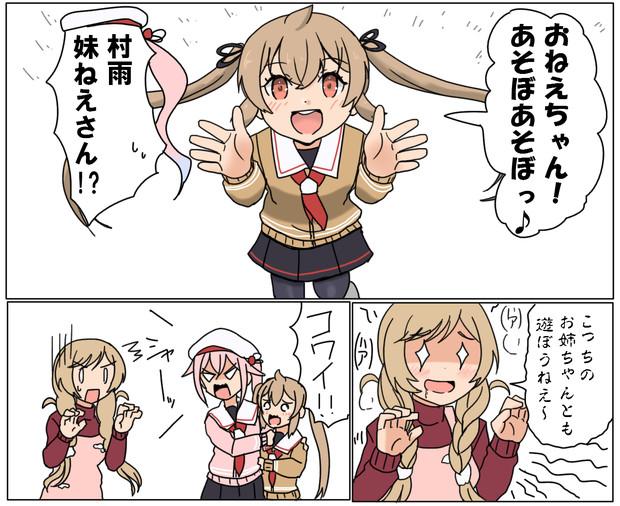 村春丼「村雨Lv.1」