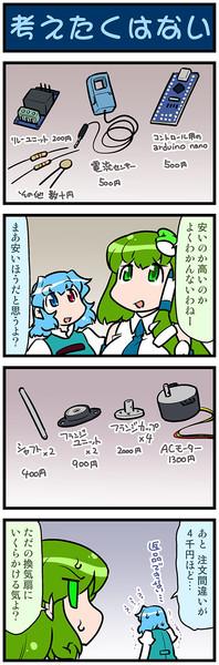 がんばれ小傘さん 3209