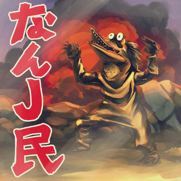 彡(゚)(゚)「昭和の特撮キャラって雑魚っぽい見た目やな…」
