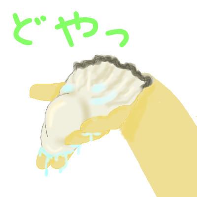 牡蠣について。