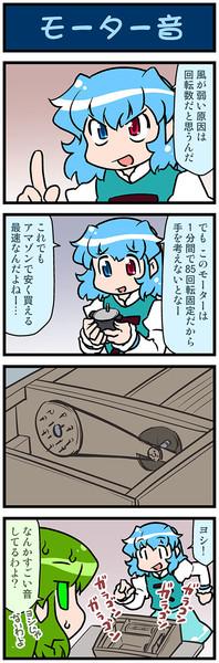 がんばれ小傘さん 3211