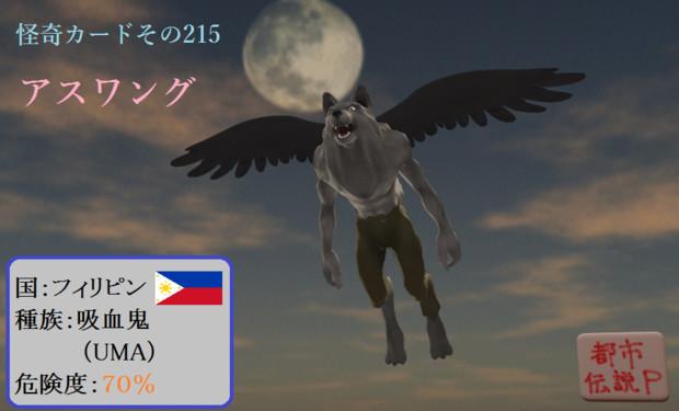 【怪奇カード-その215】アスワング