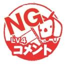 NGコメントLV4