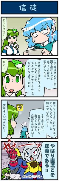 がんばれ小傘さん 3212