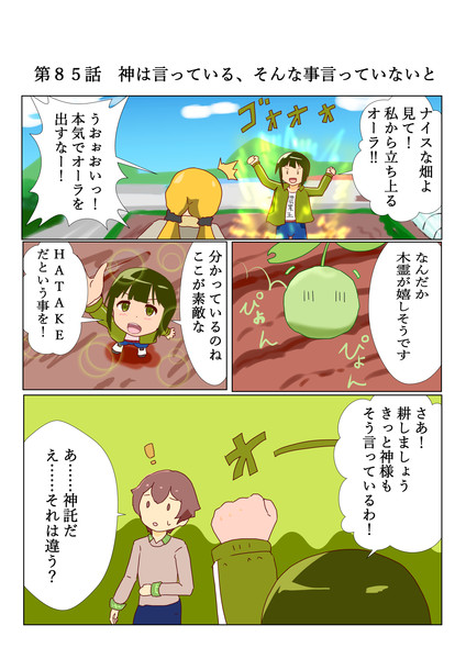 ゆゆゆい漫画85話