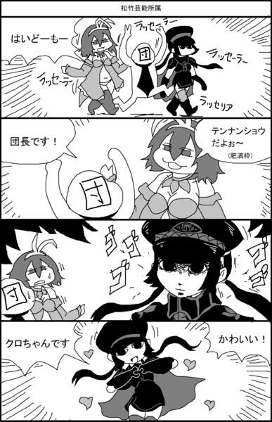 花騎士大サーカス