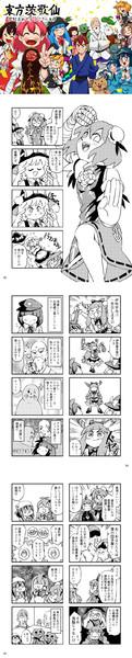 【秋季例大祭】『東方茨歌仙』完結おめでとうございます