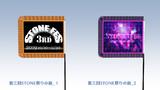 【第三回STONE祭り】旗とロゴ