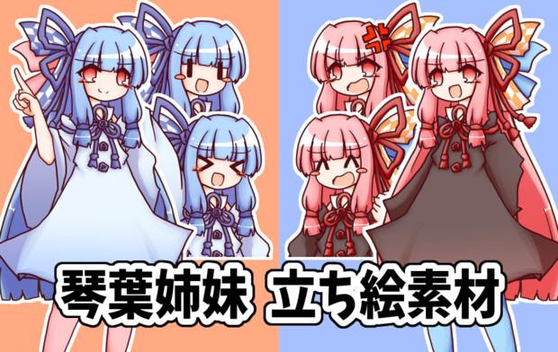 琴葉姉妹 立ち絵素材ver.1.5(2019.10.17更新)