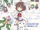 〇〇達が挑むTRPGシリーズ!