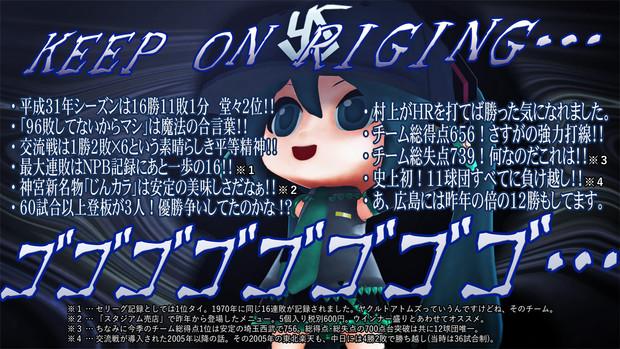 【MMD静画で】KEEP ON RISING!! 躍進!! した結果【2019年燕】