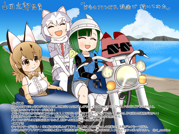(感想&応援)山田太郎兄貴「けものフレンズR漫画で描いてみた」