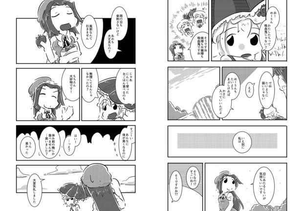 美鈴は吸血鬼 サンプル1