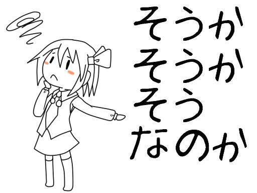 そうか そうか そうなのか / 眠井 有流 さんのイラスト - ニコニコ静画 (イラスト)