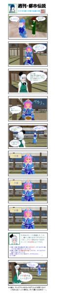 【週刊・都市伝説その160】幽々子様 VS 豆腐小僧