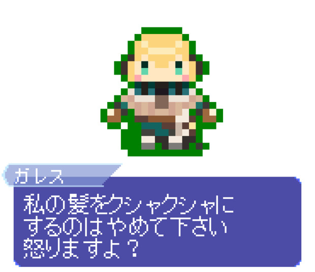【ドット】ガレス