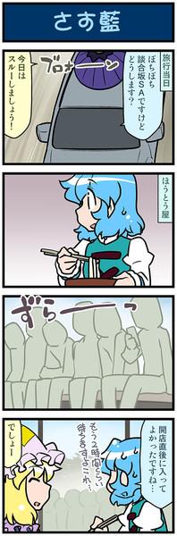 がんばれ小傘さん 3220