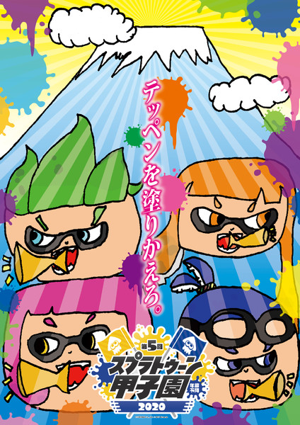 一番乗り! 関東地区大会応援ポスター