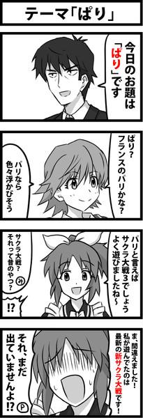 テーマ「ぱり」