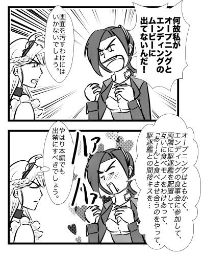 アズレンアニメ感想