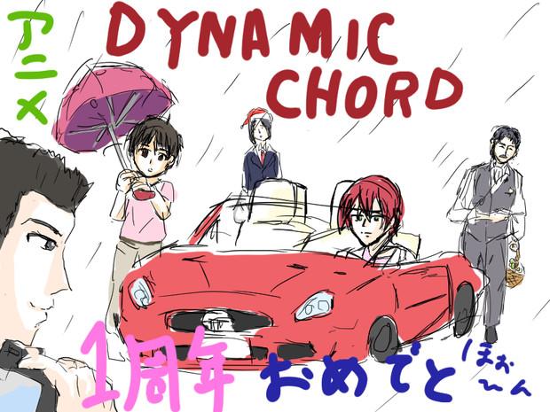 アニメDYNAMIC CHORD1周年