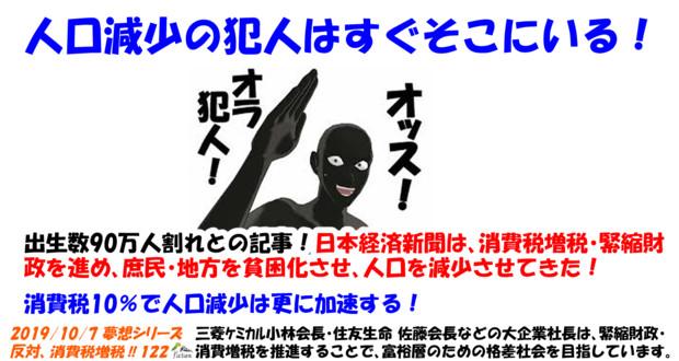 夢想シリーズ、反対!消費税増税!