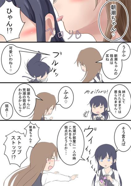 ワンドロ(朝潮)