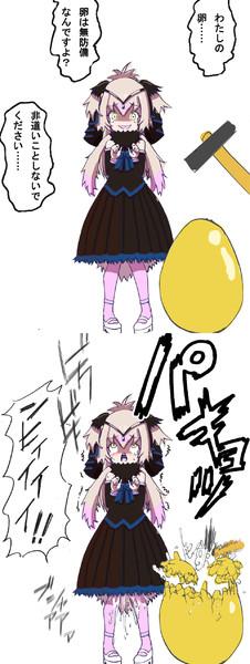 ダチョウさんの卵