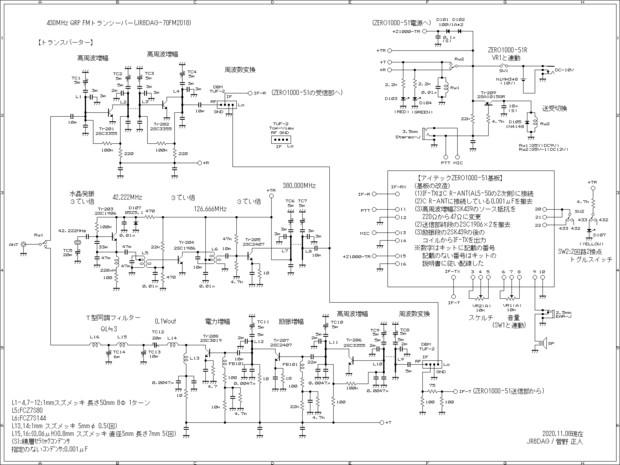 430MHz QRP FMトランシーバー(JR8DAG-70FM2018)回路図