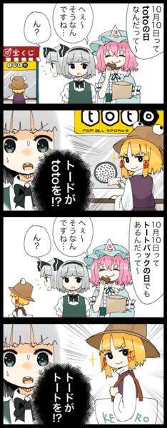 【四コマ】ドヤ顔ケロちゃん七変化