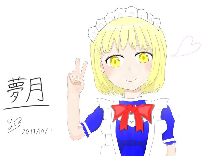夢月ちゃんは可愛い×∞