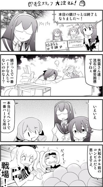大淀さんシリーズ11 お疲れ様!