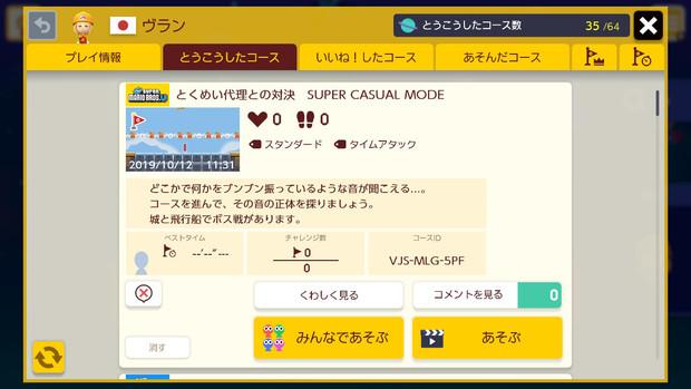 スーパーマリオメーカー2 - 自作コース紹介(その35)