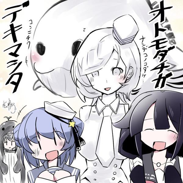 太平洋深海棲姫さん 友達ができる!
