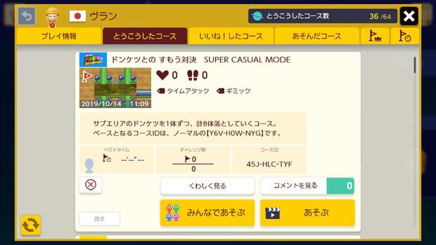 スーパーマリオメーカー2 - 自作コース紹介(その36)
