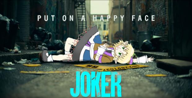 本当の悪は笑顔の中にあるJOKER姉貴