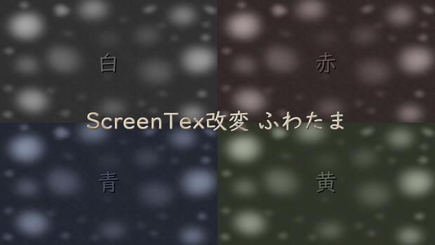 ScreenTex改変 ふわたま