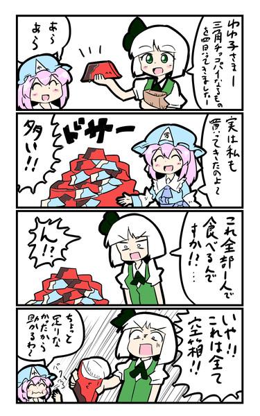 妖夢と幽々子と三角チョコパイ