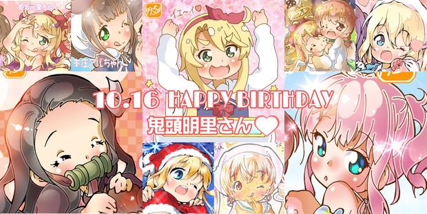 鬼頭明里さん生誕祭!!(⋈◍>◡<◍)。✧♡