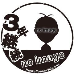 【架空スタンプ】3年連続no image