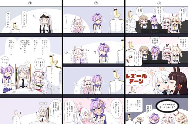 アニレン2話漫画 3つ